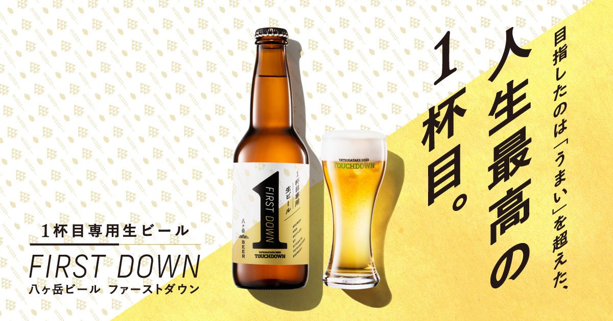 1杯目専用生ビール「FIRST DOWN」ブランドサイト
